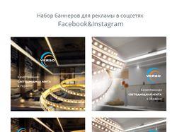 Набор баннеров для рекламы в соцсетях