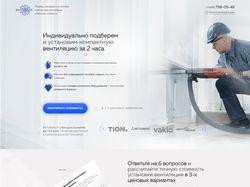 Сайт по продаже и установке вентиляций