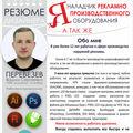 Вадим Переверзев