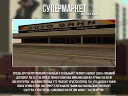 Бизнес-баннер GTA SAMP