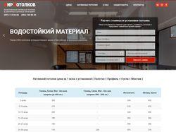 Отзывчивый сайт «Мир Потолков»