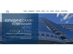 Сайт юридической компании Норд Консалтинг