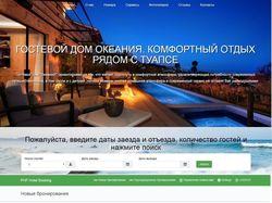 Готовый сайт гостевого дома с формой бронирования