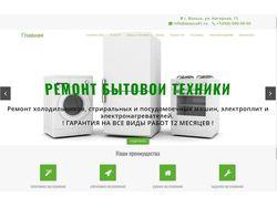 Готовое решение для бизнеса: сайт сервис центра