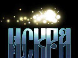 Логотип для мини-игры «Искра. Противостояние»