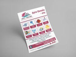Дизайн плакатов и листовок