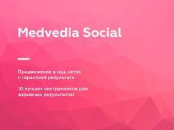 Графика промо-поста для маркетингового агентства