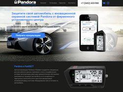Автосигнализации Pandora - официальный дилер