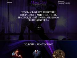 Мужской клуб Alleo-Club в г. Тюмень