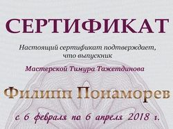 Тажединов