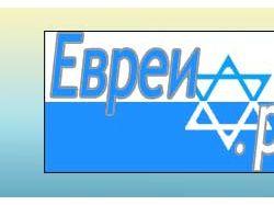 Евреи.ру