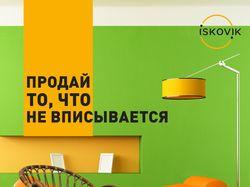 Афиши для площадки ISKOVIK