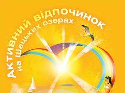 Плакат для сайта ozera.com.ua