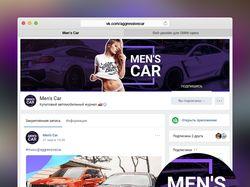 Оформление сообщества Men's Car