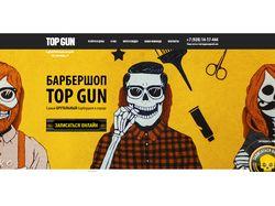 TOP GUN (верстка и 1С-битикс)