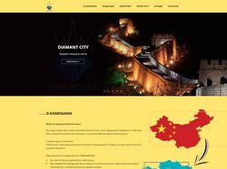 Адаптивная верстка Landing page DIAMANT CITY