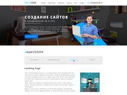Дизайн для сайта - EASY.CODE