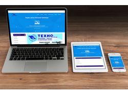 Верстка сайта для сервисного центра