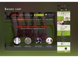 Ортопедический салон (бизнес сайт)