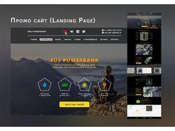 SOS PowerBank (Landing page)