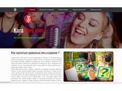 Караоке сайт
