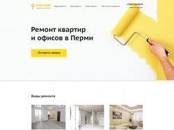 """Ремонт квартир и офисов в Перми """"Good home"""""""
