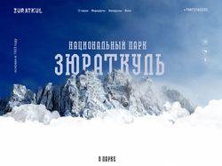 Дизайн сайта Зюраткуль