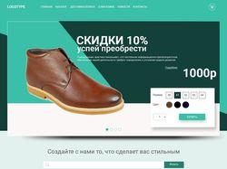 Магазин обуви (Landing Page)