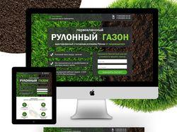 "Дизайн для ""Рулонный газон"""