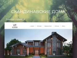 Сайт-визитка для продажи домов