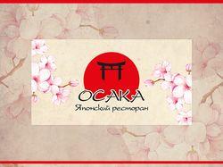 Сертификат для сети японских ресторанов Осака