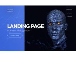 Landing Page макет