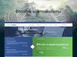 Bitcoin и криптовалюты