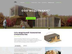 Landing Page модульные дома