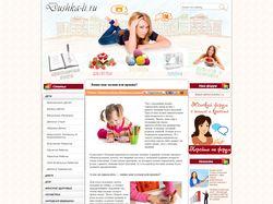 Наполнение женского сайта на Wordpress