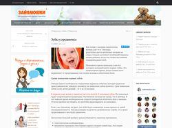 Наполнение сайта для родителей. CMS Wordpress