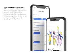 Приложение для огранизации мероприятий TuciMuci