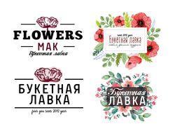 """Варианты лого для интернет магазина """"Mak Flowers"""""""