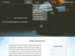 Сайт фотостудии