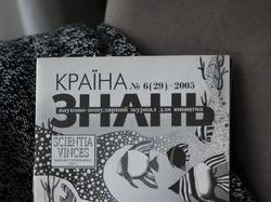 """Иллюстрации и обложки к чб изданию """"Країна знань"""""""