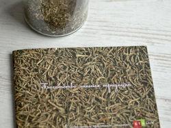 Буклет Чайные традиции для БТА банка