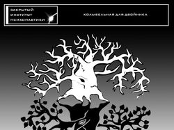 ZIP —Закрытый Институт Психонавтики (обложка)