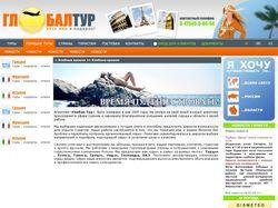 Туристическое агентство «Глобал-Тур»