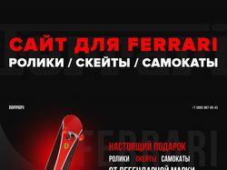Оригинальные самокаты, скейтборды и ролики Ferrari
