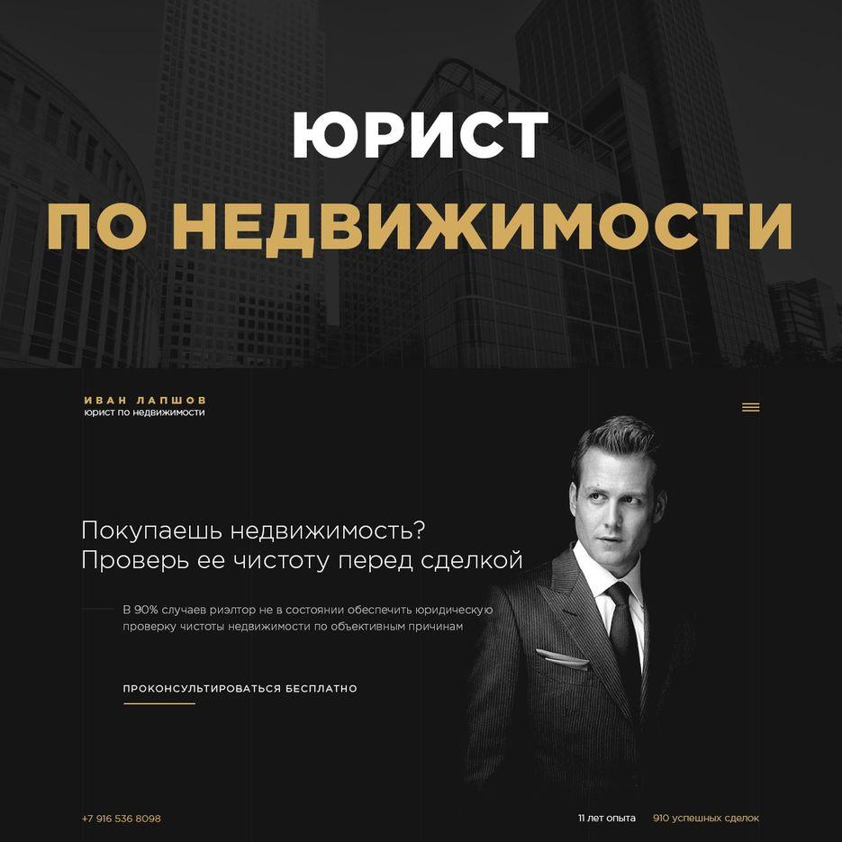 фриланс юристы вакансии москва