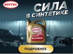 Масло для автомобилей Sintec