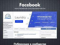 Оборудование для прачечных самообслуживания / FВ