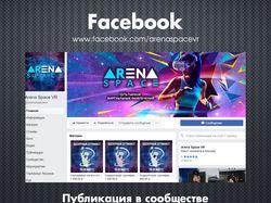 Парк виртуальных развлечений / Facebook