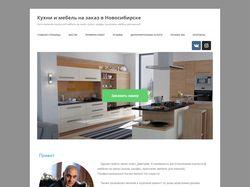 Сайт фирмы-производителя мебели на Wordpress
