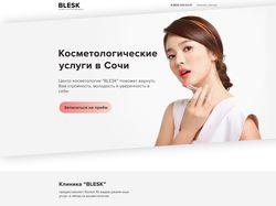 Дизайн сайта для косметологического центра